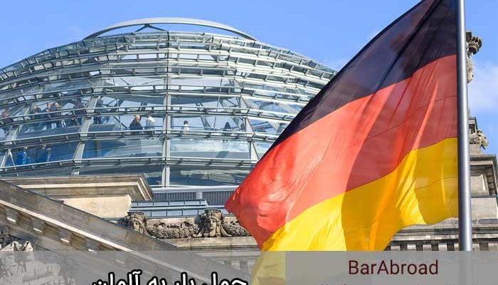 حمل بار به آلمان - ارسال بار به آلمان قیمت فریت بار به المان
