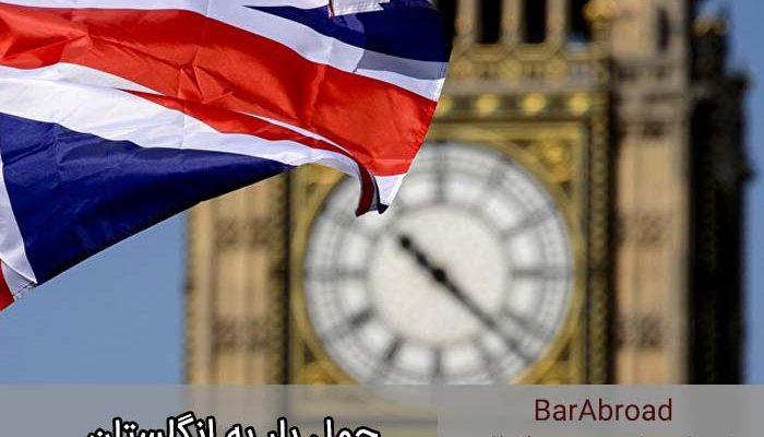 حمل بار به انگلستان - فریت بار به انگلیس - هزینه ارسال بار به انگلستان - ارسال بار به انگلستان