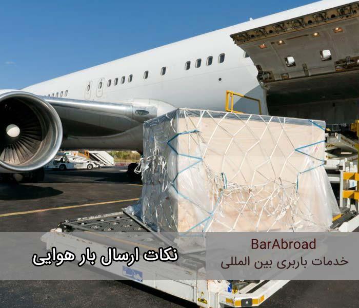 تصویر پالت ارسال بار هوایی در فرودگاه امام خمینی تهران