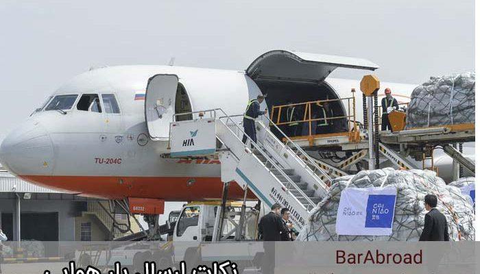 فریت بار - فریت بار مسافری - فریت بار فرودگاه امام خمینی - حمل بار هوایی - فریت هوایی - کارگو هوایی - ارسال هوایی بار