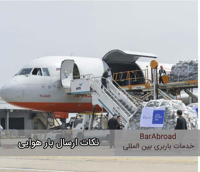 تصویر فریت بار مسافری در فرودگاه امام خمینی تهران در حال بارگیری