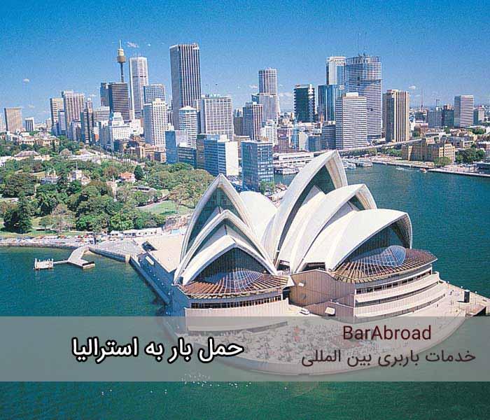 حمل بار به استرالیا