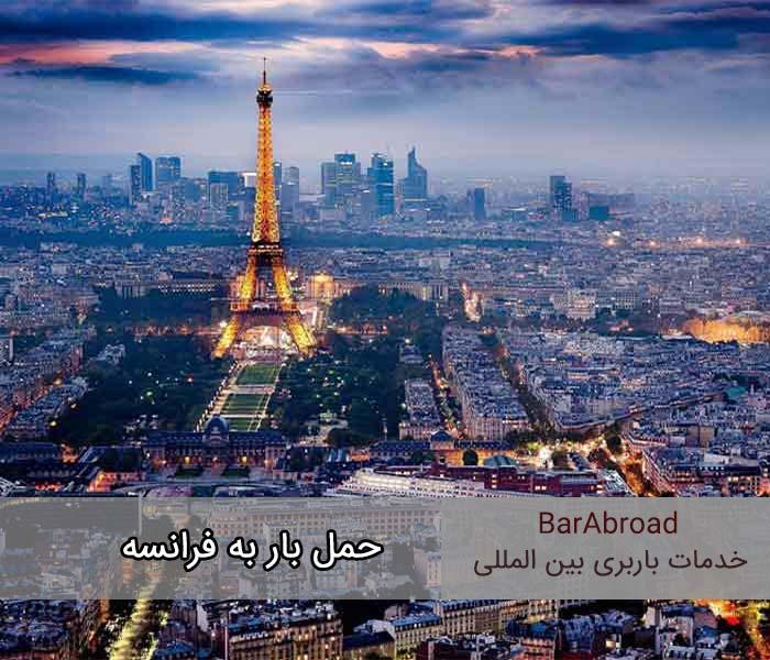 هزینه حمل بار به فرانسه - هزینه ارسال بار به فرانسه