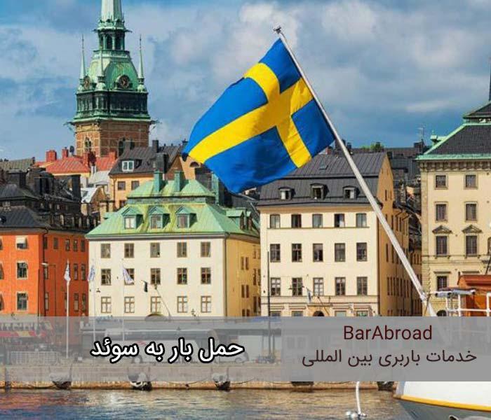 هزینه حمل بار به سوئد - هزینه ارسال بار به سوئد -
