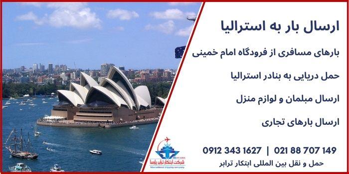 ارسال بار به استرالیا - فریت بار به استرالیا: تصویر مروبط به فعالیت های شرکت