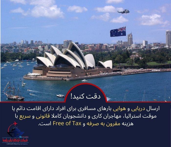ارسال بار به استرالیا - فریت بار به استرالیا