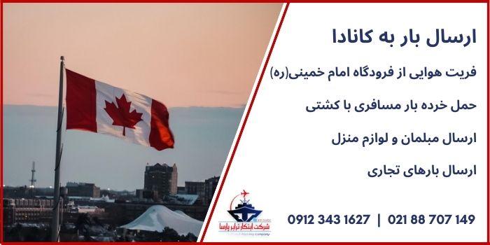 ارسال بار به کانادا و فریت بار به کانادا