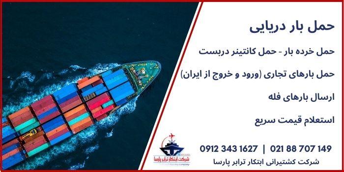 استعلام قیمت حمل دریایی - حمل بار با کشتی