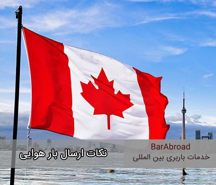 ارسال بار به تورنتو